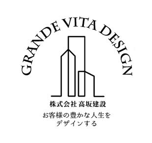 GRANDE VITA DESIGN(グランデ ビータ デザイン)株式会社 高坂建設 「お客様の豊かな人生をデザインする」